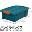 アイリスオーヤマ バックルボックス NSK-130 グリーン/オレンジ