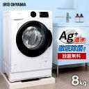 [設置無料]洗濯機 ドラム式 8kg 一人暮らし ひとり暮らし HD81AR-W