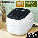 [最大P11倍★15日限定]炊飯器 IH 5.5合 糖質カッ
