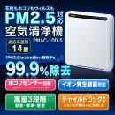 ≪送料無料≫アイリスオーヤマPM2.5対応空気清浄機〔ホコリセンサー付〕PMAC-100-Sホワイト/グレー【予約】【3月上旬入荷予定】