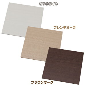 アイリスオーヤマ CBボックス用棚板 CXT-27 オフホワイト・フレンチオーク・ブラウンオー…