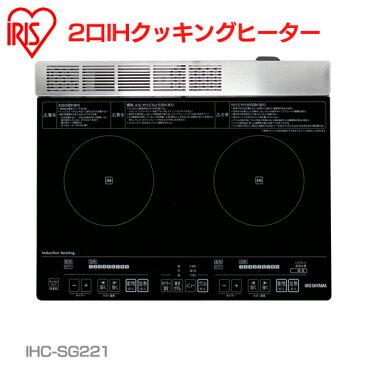 グリル付 2口IHクッキングヒーター 据置型 IHC-SG221 アイリスオーヤマ 送料無料 アイリス クッキングヒーター IH IHクッキングヒーター IHコンロ コンロ 2口 シンプル コンパクト 調理 調理家電 魚焼き グリル