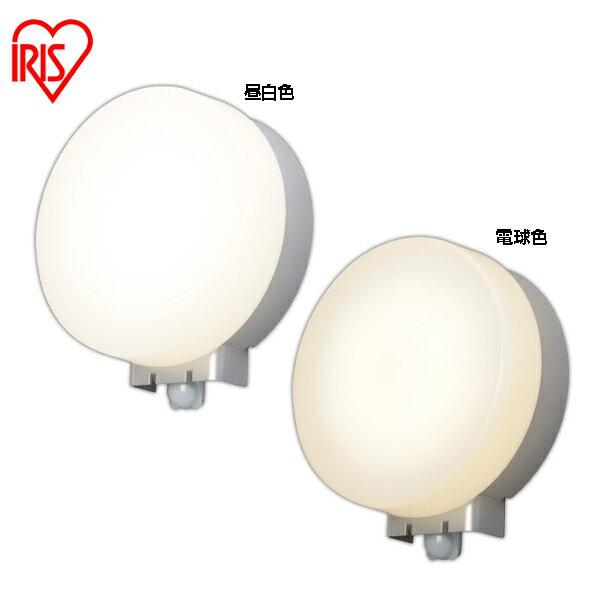 LEDポーチ灯 人感センサー 送料無料 丸型 昼白色 520lm 電球色 500lm LED led 人感 人感センサー ポーチ灯 玄関 アイリスオーヤマ 照明 おしゃれ あす楽対応