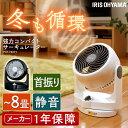 サーキュレーター アイリスオーヤマ 暖房効率アップ PCF-...