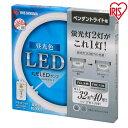 【3年保証】丸型LEDランプ 2個セット 32形+40形 ledライト 昼光色 昼白色 電球色 リモコン付き 調光 シーリングライト ペンダントライト アイリスオーヤマ LDCL3240SS/D/32-P 新生活 シンプル 照明 ライト led丸型[0726] あす楽対応