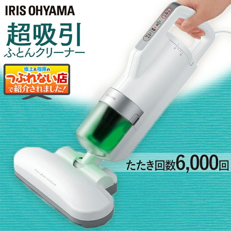 產品詳細資料,日本Yahoo代標 日本代購 日本批發-ibuy99 家電 生活家電 吸塵器、清潔器 蒲團清潔劑 布団クリーナー アイリスオーヤマ IC-FAC2 超吸引ふとんクリーナー コード付き 温風機能付き…