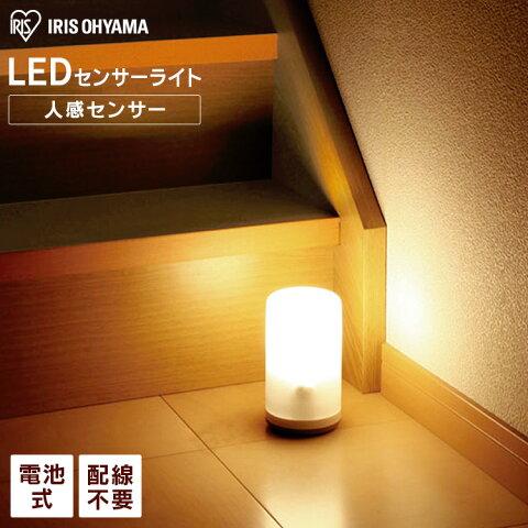 ライト おしゃれ センサーライト 屋内 led おしゃれ 電池式 乾電池式 LEDセンサーライト BSL-10L ホワイト 照明 停電 エコ 懐中電灯 災害 防災 アイリスオーヤマ ライト センサー LED LEDライト シンプル コンパクト 送料無料 あす楽対応