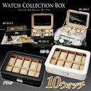 【TC】【時計専用見える収納ケース10個タイプ】ウォッチコレクションボックス 10ウォッチホワイト/ブラ...