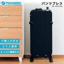 ズボンプレッサー TWINBIRD SA-4625BL パン