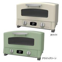【送料無料】【トースター】グリル&トースター【1300W ヘルシー グラファイトヒーター】アラ…