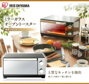 クーポン オーブン トースター アイリスオーヤマ ブラック シンプル おしゃれ スタイリッシュ キッチン