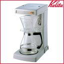 【送料無料】Kalita〔カリタ〕業務用コーヒーメーカー 12杯用 ET-104〔ドリップマシ…