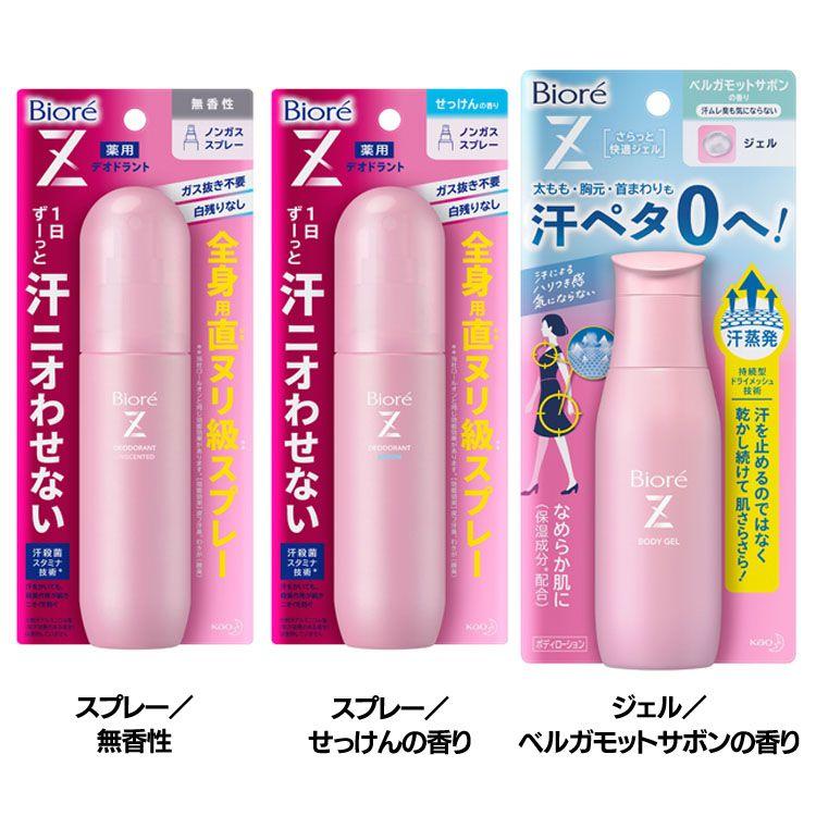 デオドラントZ全身用スプレー無香性 / 本体 / 110ml / 無香料