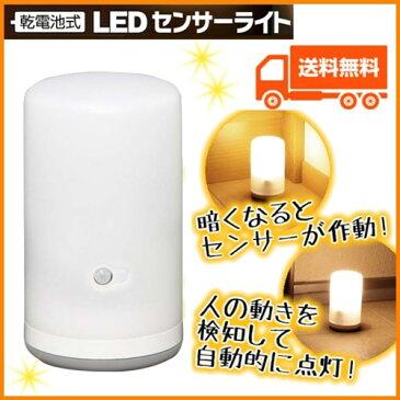 センサーライト 屋内 電池式 乾電池式 LEDセンサーライト BSL-10L ホワイト 照明 停電 エコ 懐中電灯 災害 防災 アイリスオーヤマ ライト センサー LED LEDライト シンプル コンパクト 送料無料