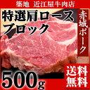 『近江屋牛肉店 赤城ポーク 肩ロース ブロック 500g』【豚肉】【ギ...