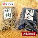 丹波黒太郎と味緑うす甘納豆各500g×1合計1kg北海道九州は300円沖縄・離島は1000円の送料が掛かります