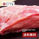 『近江屋牛肉店 和豚もちぶた もも肉 ブロック 500g』【豚肉】【ギフト】 【送料無料】【内祝い】【楽ギフ_のし宛書】