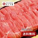『近江屋牛肉店 和豚もちぶた もも肉 2〜3mm厚カット 600g (炒め物用)』【豚肉】【ギフト】 【送料無料】【内祝い】【楽ギフ_のし宛書】