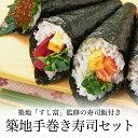 『築地市場の手巻き寿司セット 4〜6人前』 【ギフト】 【送料無料】【こどもの日】【内祝い】【…