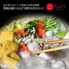 鳥取県産大山どり使用 鳥藤の濃厚水炊きセット(3〜4人前)【鍋】【鍋セット】 【ギフト】 【内…