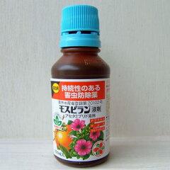 予防も兼ねる殺虫剤 住友化学園芸モスピラン液剤100ミリリットル(アブラムシ・ケムシなど)