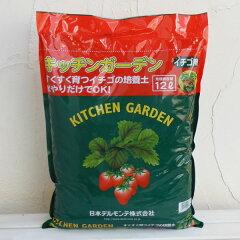 鉢なしで栽培できる!デルモンテ:キッチンガーデンイチゴ用(専用培養土) 12リットル