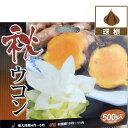 野菜の苗/ウコン:秋ウコン(ターメリック)500g入り