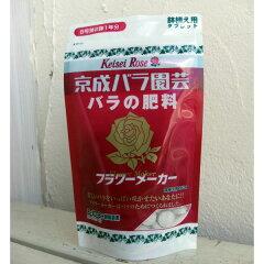 肥料バラ用:フラワーメーカータブレット150g入(鉢植えバラ専用置肥)(8-10-8)