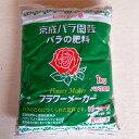 10-10-10バラ用:フラワーメーカー地植え用1kg3袋セット(バラ専用肥料 元肥・追肥に)