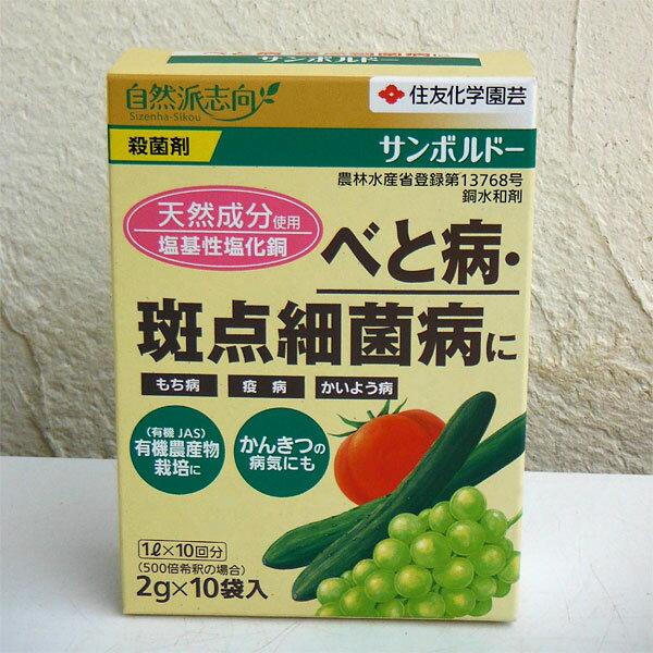 殺菌剤:サンボルドー(2g×10)