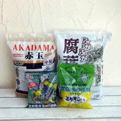 赤玉土・腐葉土・ミリオンA・有機元肥基本の用土と有機肥料のお買い得セット