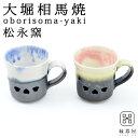 大堀相馬焼(おおぼりそうまやき) 松永窯 二重コーヒーマグ