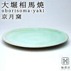 大堀相馬焼 京月窯 桃緑彩 丸皿(大) 245mm 陶磁器 食洗機対応