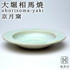 大堀相馬焼 京月窯 桃緑彩 スープ皿 225mm 陶磁器 食洗機対応