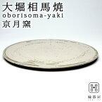 大堀相馬焼 京月窯 紫彩 丸皿(大) 250mm 陶磁器 食洗機対応