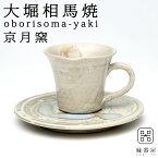 大堀相馬焼 京月窯 紫彩 デミマグカップ&ソーサー 65×55mm 陶磁器 食洗機対応