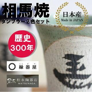 大堀相馬焼大タンブラー2色セットグラスビール日本酒