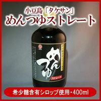 【希少糖含有】【小豆島】タケサン めんつゆストレート400ml(瓶入り)×10本/1ケース(箱)