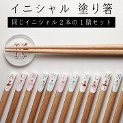 イニシャル塗り箸バレエルルベ/シンジカトウShinziKatoh/edo-nh-set/メール便