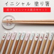 イニシャル組合せ塗り箸バレエルルベ/シンジカトウShinziKatoh/edo-nh-single/メール便