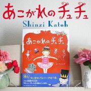 あこがれのチュチュ/出版ワ-クス/カトウシンジ
