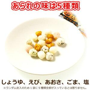 本州送料無料ハロウィン国産あられ400g約90個小分け小袋テトラハロウィーン菓子国産米使用ハロウイン