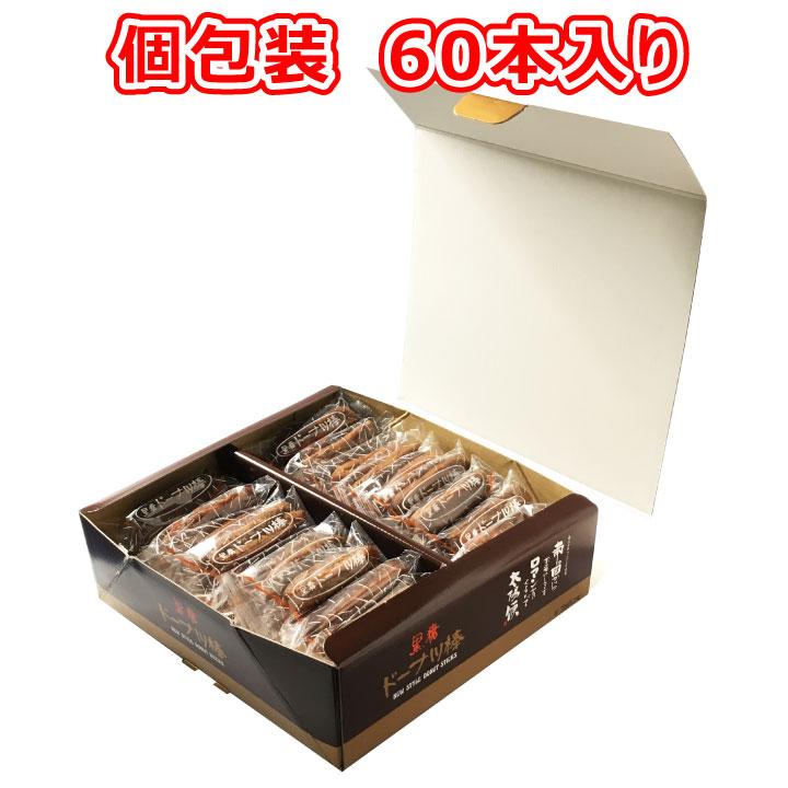 フジバンビ黒糖ドーナツ棒60本入り個包装ドーナッツ九州土産みやげ本州送料無料