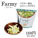 【Farmy】ベジタブルチップスパクチー香るエスニックポテト