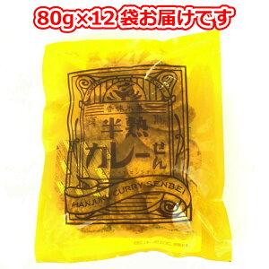 カレー煎餅12袋