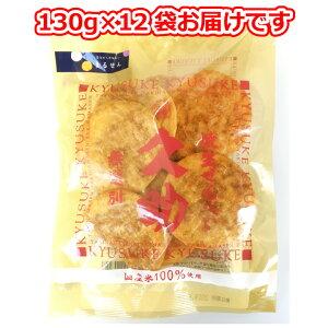 焼生煎餅12袋