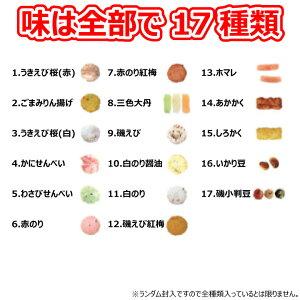 大容量のお得な一斗缶海鮮せんべい17種類の味