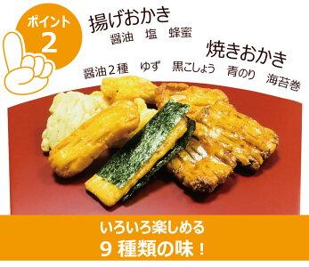 本州送料無料おかきせんべい詰め合わせ一斗缶2.5kg9種類大容量煎餅ギフトお得もち米ギフトにも最適