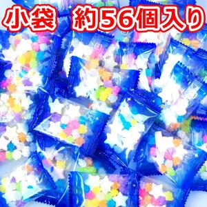 星形ラムネと金平糖300g(小袋約34個)クリックポスト(代引き不可)スタートゥインクル小分け配る星ラムネこんぺいとうツインクルハロウィン