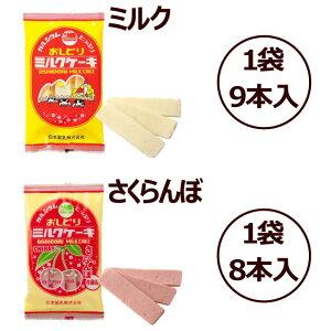 ミルクさくらんぼ